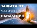 Энергетическая защита Противостоим всем магическим и астральным нападениям