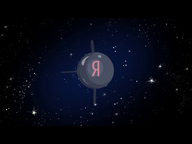 Наше всё. Первый искусственный спутник