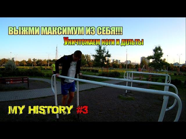 My history 3 ВЫЖМИ МАКСИМУМ ИЗ СЕБЯ Уничтожаем ноги и дельты