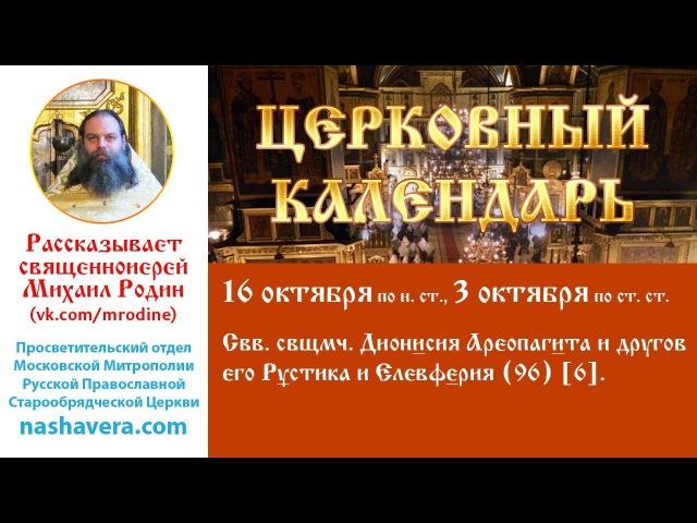 Церковный календарь, 16 октября: свв. свщмч. Дионисия Ареопагита и другов его Рустика и Елевферия