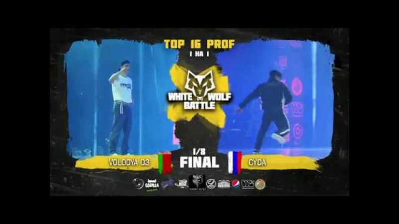 Volodya VS Cyga ✘ SOLO 1/8 final ✘ White Wolf Battle 2018