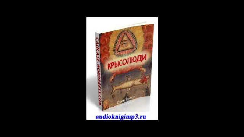 Крысолюди Орей Волот Аудиокнига 1 ая часть из 2 х Tatyana Channel