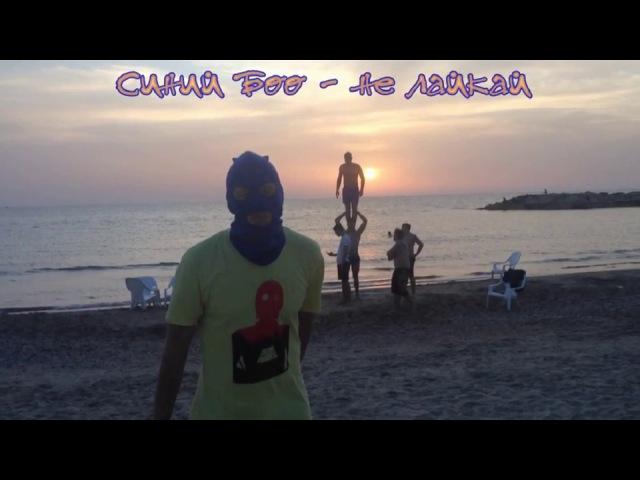 Синий Боо - не лайкай (plotnozabeat x mk prod)