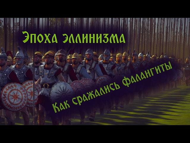 Легендарный поход Александра на восток Греческая военная традиция эпохи эллинизма