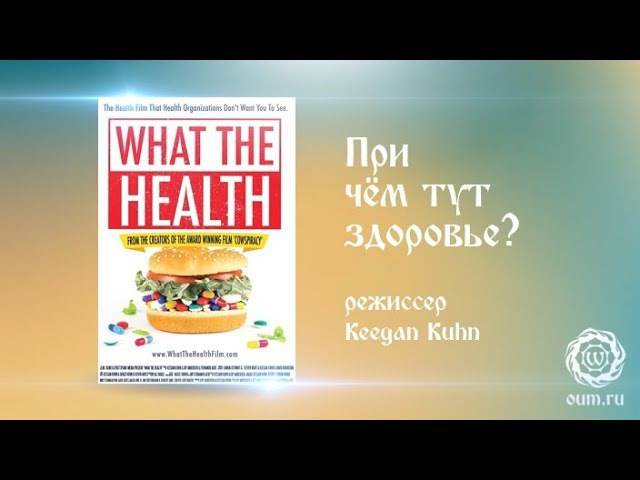 При чём тут здоровье?