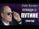 Что ждать от Путина в 2018 году Правду знают не все - говорит астропсихолог Аида Космос