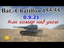 [WoT] Впечатления от игры (гайд) на САУ 9-го уровня Франции Bat.-Chatillon 155 55 [патч 0.9.21]