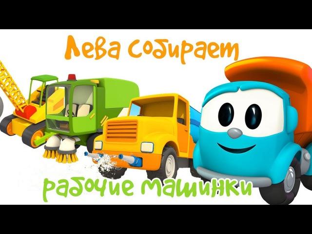 Грузовичок Лева и рабочие машины Мультики про машинки для мальчиков