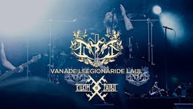 """LOITS - """"Vanade Leegionäride Laul"""" live at KILKIM ŽAIBU 2017"""