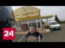 В Болгарии автозаправщик напал со стулом на россиян решивших подкачать колеса Россия 24