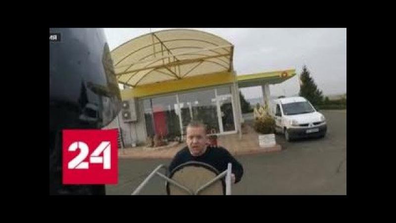В Болгарии автозаправщик напал со стулом на россиян, решивших подкачать колеса -...