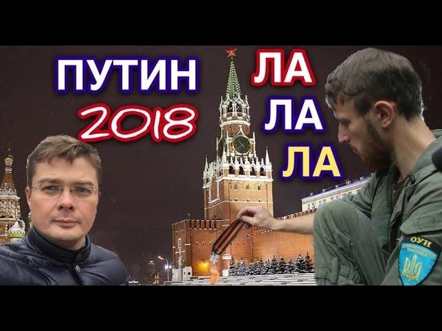 Львовские герои підпалили Кремль (попытка 2)