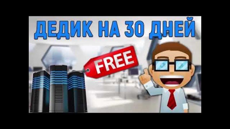 Бесплатный Дедик 2018 на 30 дней и Заработок на облачном и браузерном майнинге