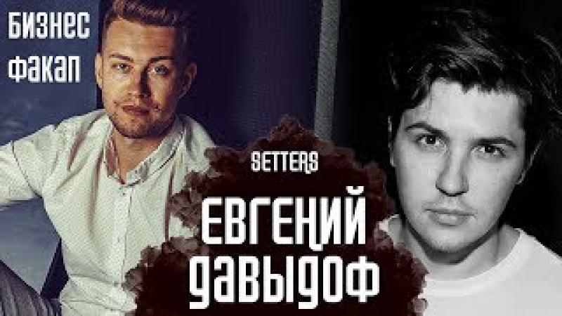Евгений Давыдов Setters О пышках и инстаграме в стиле SWAG Реклама у лидеров мнений