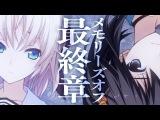 シリーズ最終章「メモリーズオフ -Innocent Fille-」オープニングムービー PS4/PS Vita/Steam/DMM
