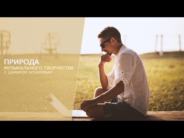 Природа музыкального творчества [Damir Askarov]