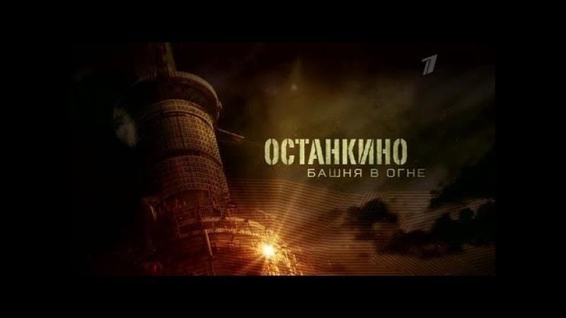 Останкино Башня в огне 2015 Документальный