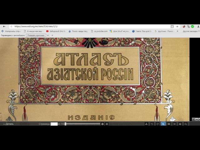 АТЛАС АЗИАТСКОЙ РОССИИ 1914