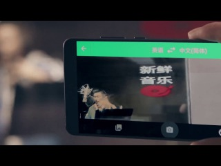 BBH China - Google Translate + AR