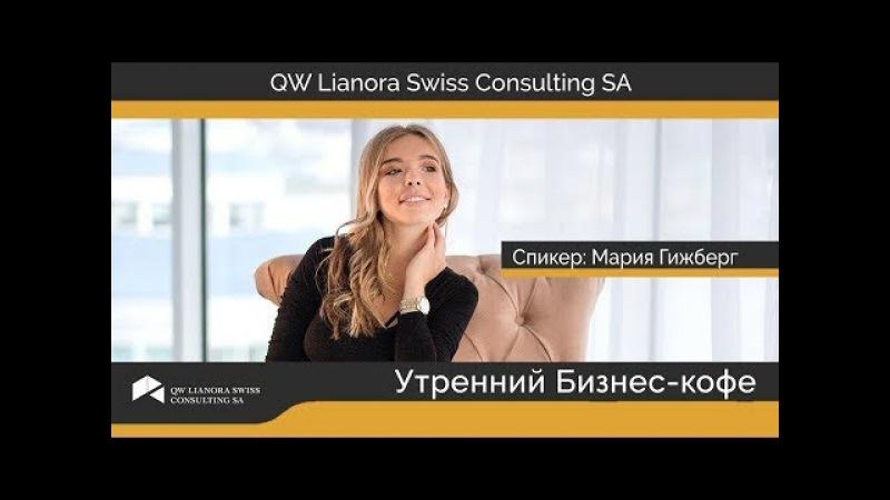 Мария Гижберг Утро с Лианорой QW Lianora Swiss Consulting 17 03 2018