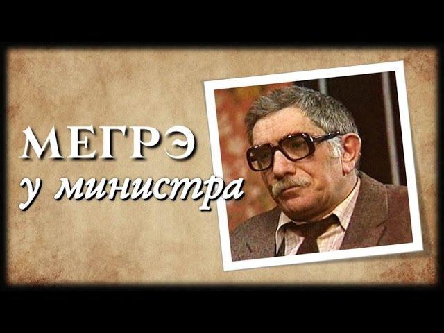 Спектакль Мегрэ у министра 2 серии_1987 (детектив).
