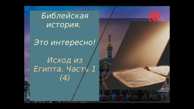 Библия Основы Ветхого Завета Православие (4 ч.)