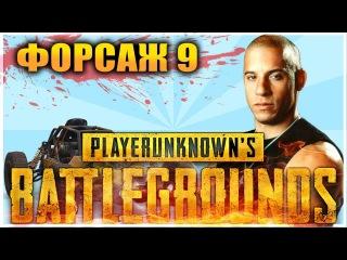 #1- PlayerUnknown's Battlegrounds, pubg -ФОРСАЖ 9!
