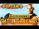 #1- PlayerUnknowns Battlegrounds, pubg  -ФОРСАЖ 9!