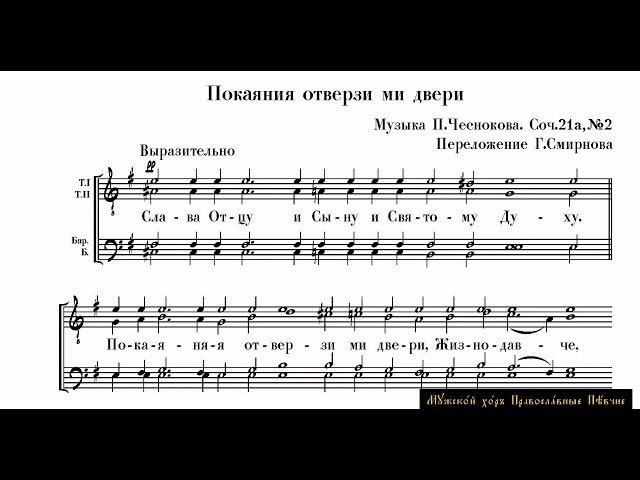 Чесноков П Соч 21а,№2 Покаяния отверзи ми двери Перел Г Смирнова