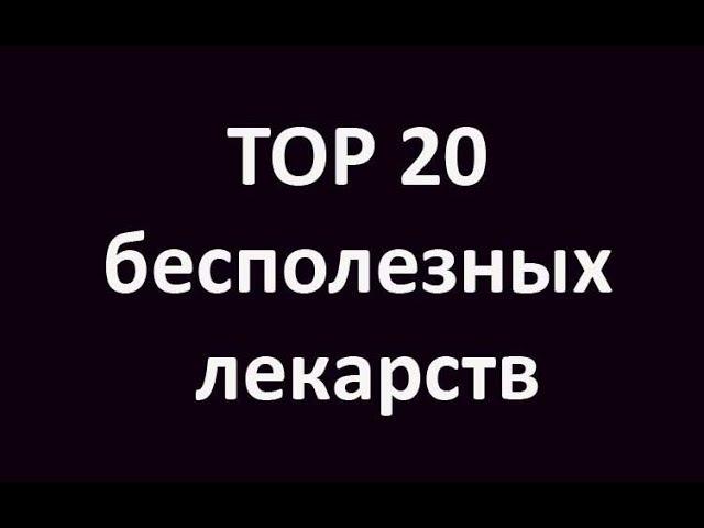 TOP20 бесполезных лекарств пустышек