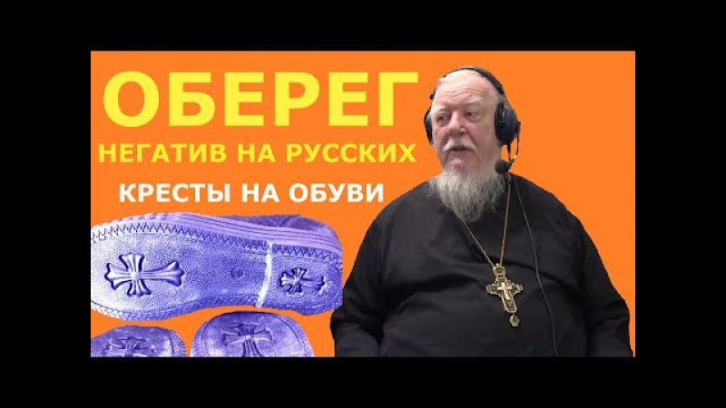 ОБЕРЕГ / Негатив на РУССКИХ / КРЕСТЫ на обуви / прот. Димитрий Смирнов