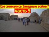 Тунис. Где снимался фильм Звездные войны, эпизод 4
