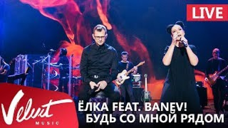 Live: Ёлка feat. Banev! - Будь со мной рядом (Crocus City Hall, 18.02.2017)