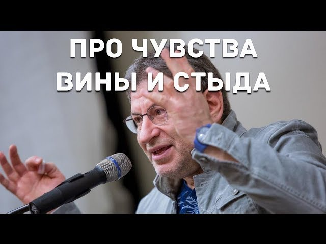 Михаил Лабковский - Про чувства вины и стыда