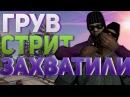 ПОЧЕМУ ГРУВ-СТРИТ ЗАХВАТИЛИ БАЛЛАСЫ В GTA 5 GTA San Andreas