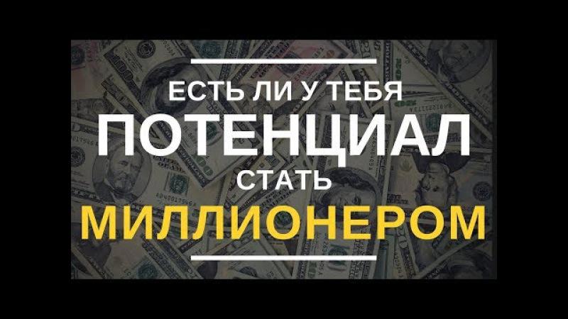 Как мыслят успешные люди | Секреты мышления миллионера - Т. Харв Экер | ОпытХ | обзор книги » Freewka.com - Смотреть онлайн в хорощем качестве