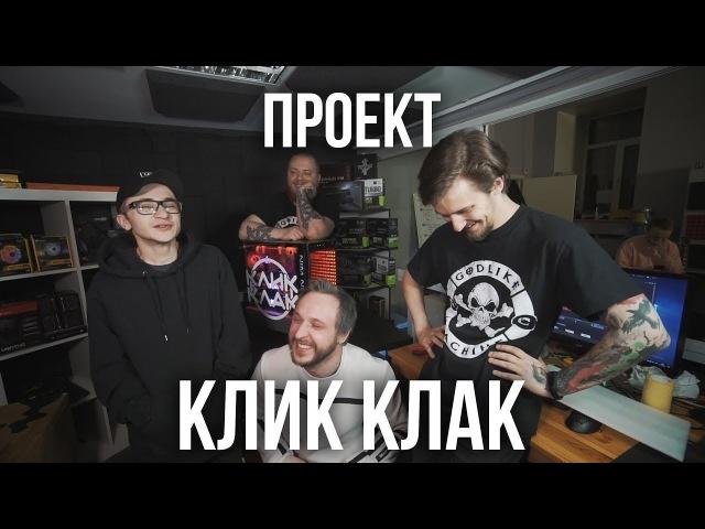 Проект для Эльдара Джарахова и КликКлак