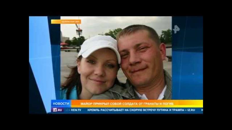 Родные о погибшем майоре Чупине: иначе поступить он не мог