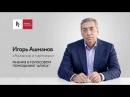 Игорь Ашманов о голосовом помощнике Алиса