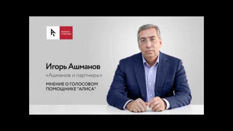 Игорь Ашманов о голосовом помощнике «Алиса»