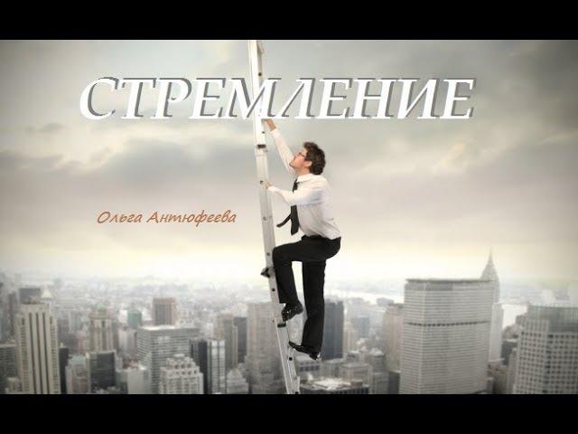 Антюфеева Ольга - Стремление