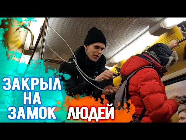 ПРАНК: Закрыл на замок людей в метро / subway prank