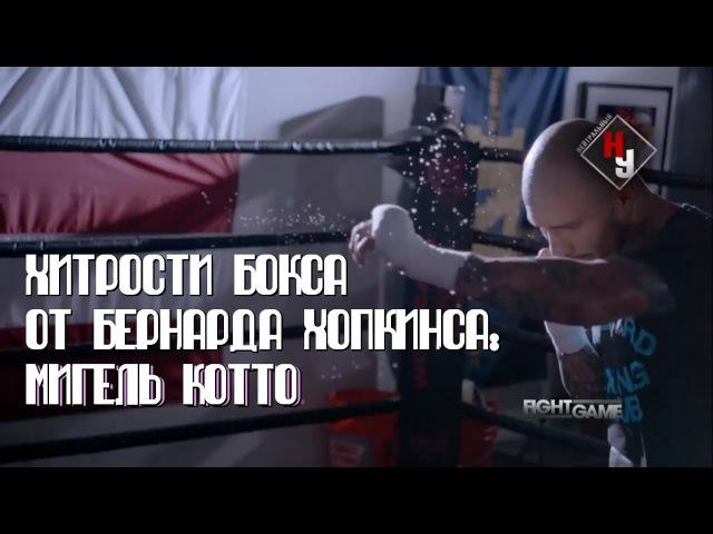Хитрости бокса от Бернарда Хопкинса: Мигель Котто | Нейтральный угол [bnhjcnb ,jrcf jn ,thyfhlf [jgrbycf: vbutkm rjnnj | ytqnhfk