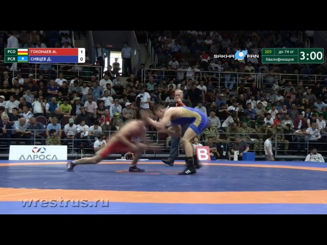 74 кг Дьулустаан Сивцев САХА - Мурат Гоконаев Алания / Чемпионат России 2017