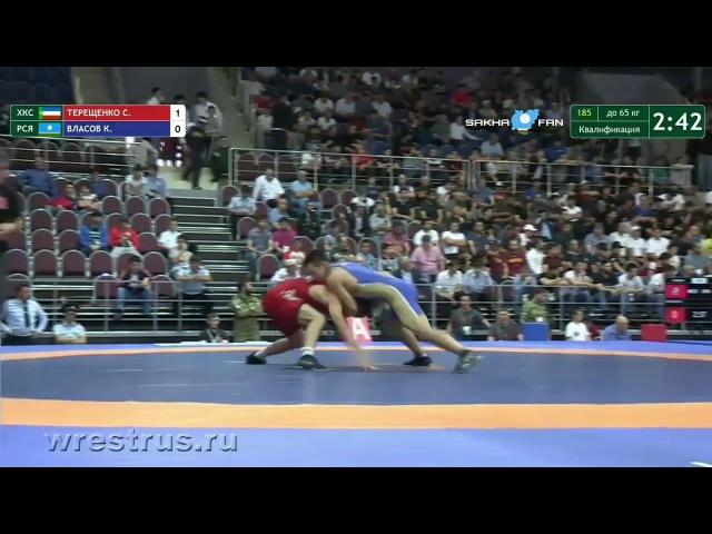 65 кг Константин Власов САХА - Семен Терещенко Хакасия / Чемпионат России 2017
