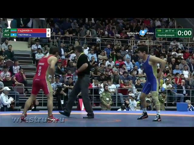 57 кг Арыйаан Тютрин САХА - Исмаил Гаджиев Дагестан / Чемпионат России 2017