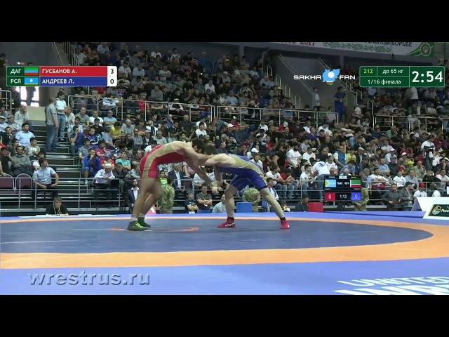 65 кг Ларион Андреев САХА - Арсен Гусбанов Дагестан / Чемпионат России 2017