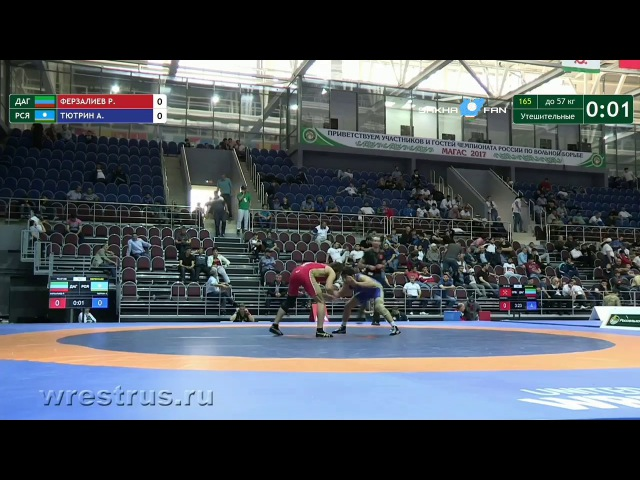 57 кг Арыйаан Тютрин САХА - Рамазан Ферзалиев Дагестан / Чемпионат России 2017