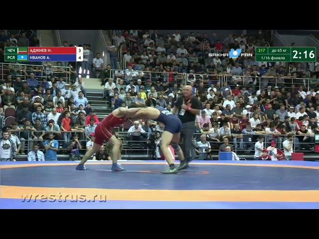 65 кг Алексей Иванов САХА - Имам Аджиев Чечня / Чемпионат России 2017