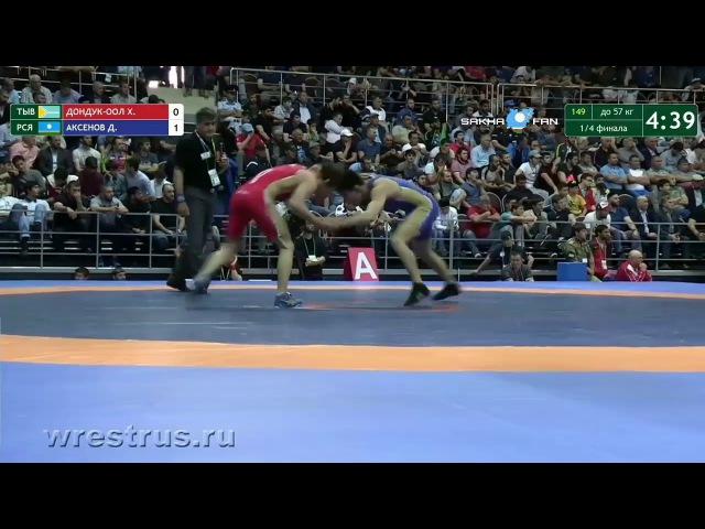 57 кг Дмитрий Аксенов САХА - Дондук Оол Хуреш Тыва / Чемпионат России 2017